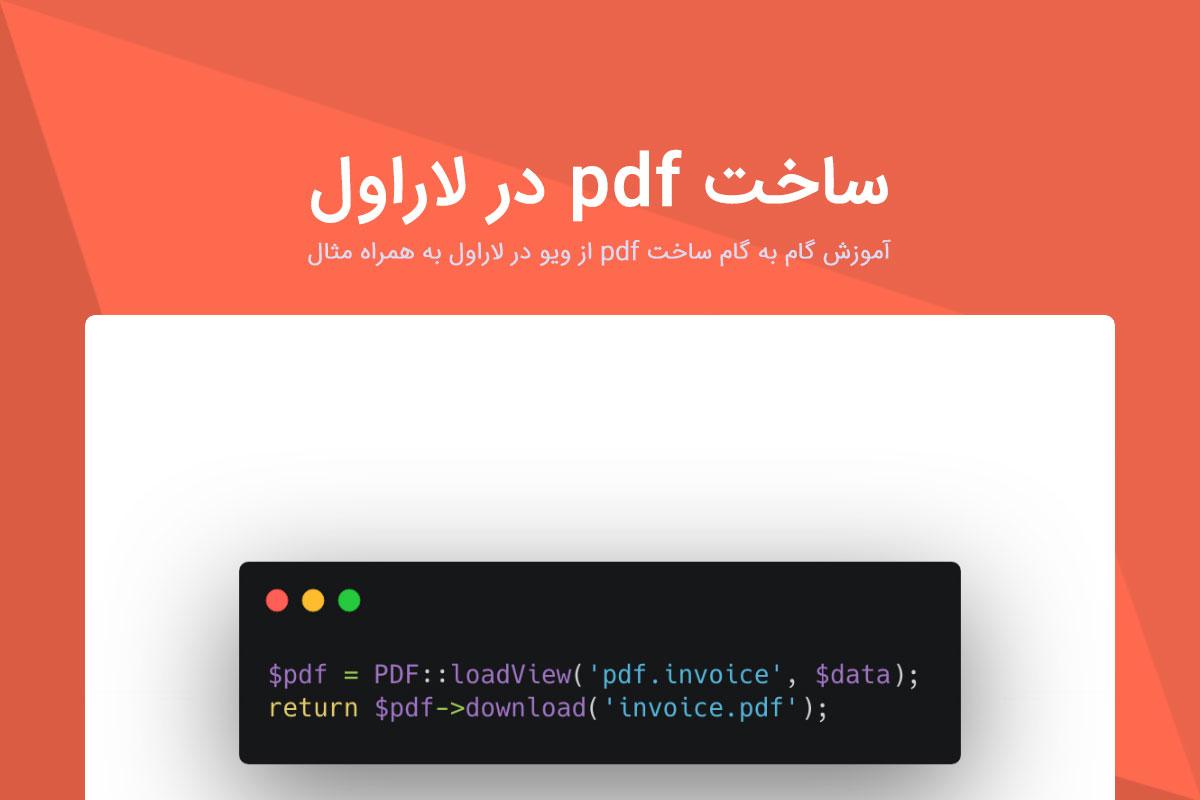 آموزش ساخت pdf از ویو در لاراول به همراه مثال