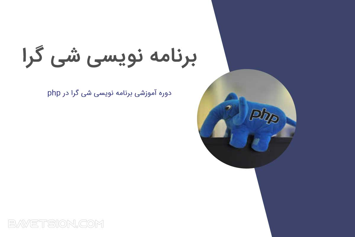 آموزش برنامه نویسی شی گرا در PHP
