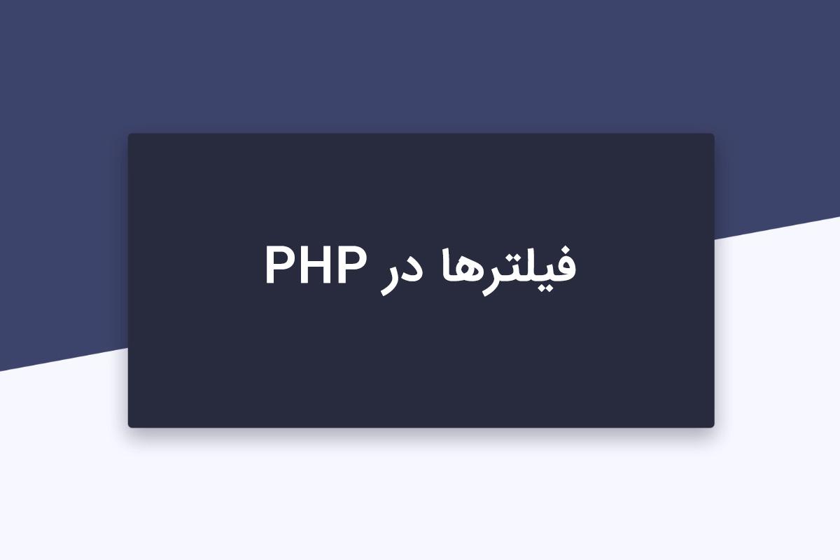 فیلترها در PHP