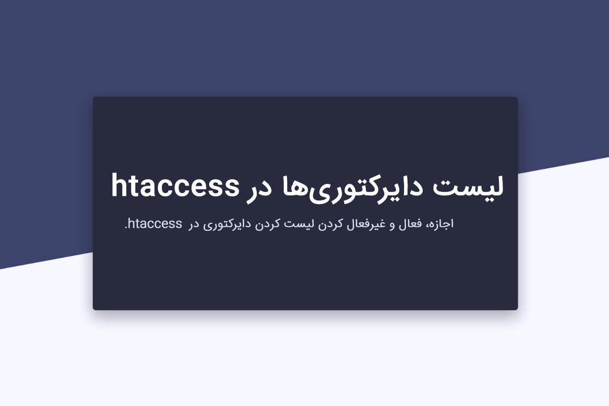 لیست دایکتوریها در htaccess