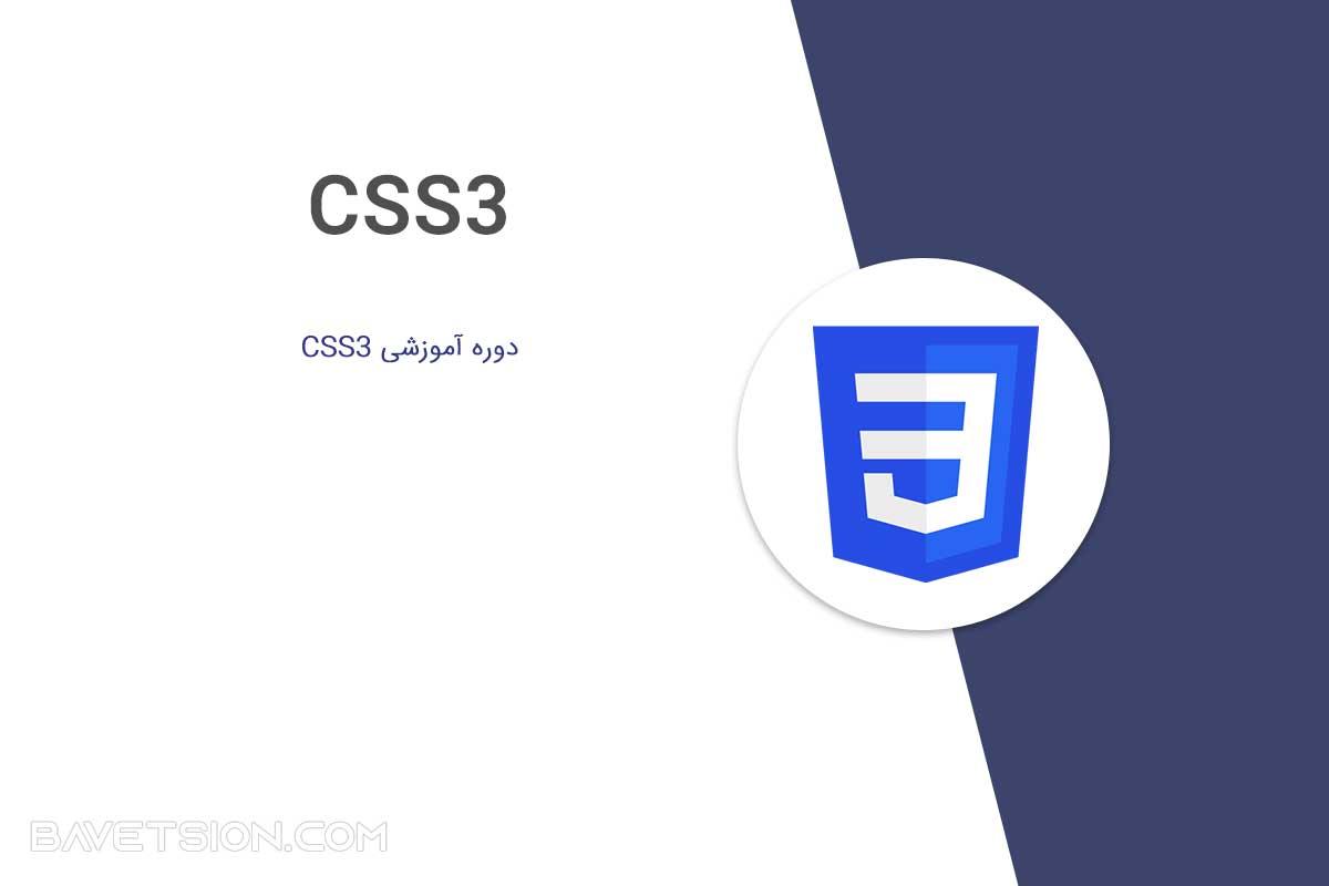 دوره آموزش CSS
