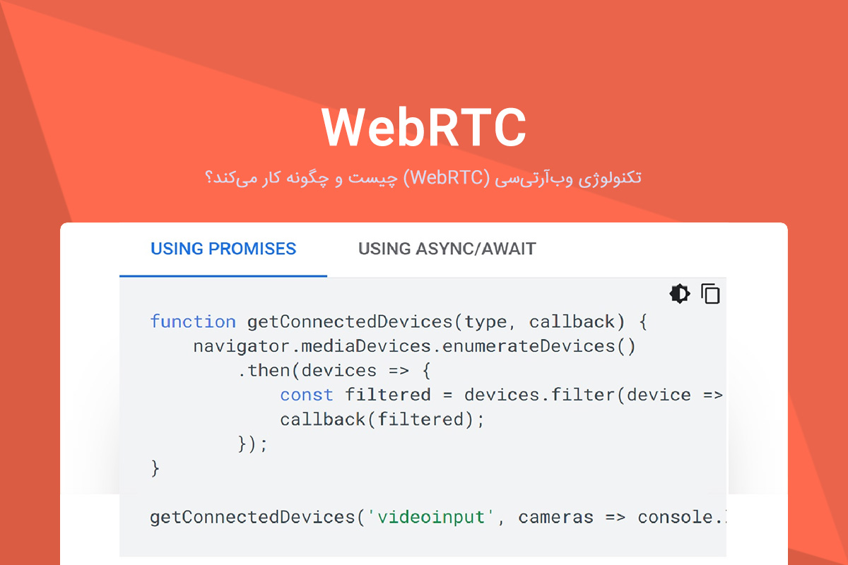 تکنولوژی وبآرتیسی (WebRTC) چیست و چگونه کار میکند؟